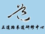 天津正道跆拳道研修中心