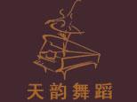 青岛天韵艺术培训