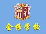 青岛金榜外语培训
