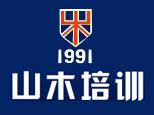 濟南山木培訓學校logo