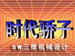 天津SW三维机械设计培训中心