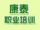 青岛康泰职业培训学校