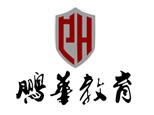 天津鹏华教育会计学校