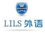 青岛LILS外语学习中央