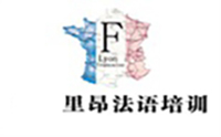 天津里昂法语培训