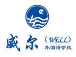 郑州威尔外语学校