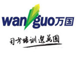 濟南萬國司法考試培訓logo