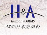 日本ARMS语言学校青岛校区