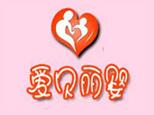 天津爱贝丽婴培训中心