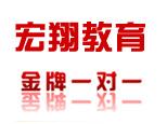 济南宏翔教育学校