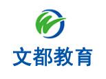 濟南文都教育logo