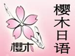 郑州樱木日语培训学校