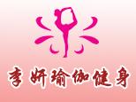 烟台李妍瑜伽健身会所