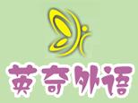 郑州英奇外语学校