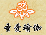 青岛圣爱瑜伽