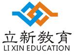 济南立新教育培训学校