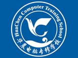 青岛华晨电脑培训学校