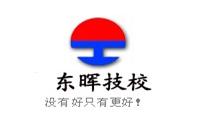 青岛东晖学校