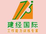 天津建经国际