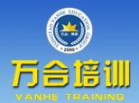 青岛万合会计培训学校