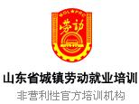 山東省人社廳就業訓練中心logo