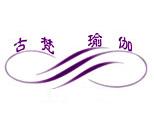 天津古梵瑜伽养生馆