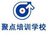 濟南聚點培訓學校logo