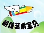 青岛明佳艺术培训学校
