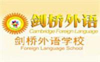 青岛剑桥外语学校