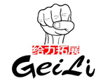 濟南給力拓展logo