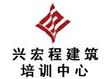 青岛兴宏程修建培训中央