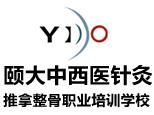 山東頤大中醫針推整骨培訓logo