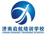 济南启航培训学校