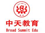 天津中天教育