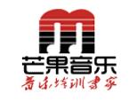 济南芒果音乐培训