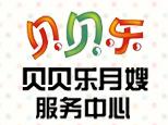 郑州贝贝乐月嫂公司