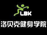 濟南洛貝克健身學院logo