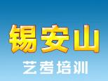 郑州锡安山艺术培训中心