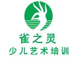 郑州雀之灵艺术培训中心