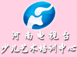 河南电视台少儿艺术中心
