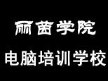 郑州丽茵电脑学校