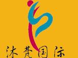 郑州沐梵国际流行舞蹈