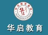 華啟教育山東分校logo