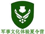 中國軍事文化體驗夏令營logo