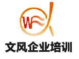 天津文风企业管理咨询