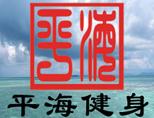 濟南平海健身游泳俱樂部logo