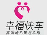 濟南幸福快車婚禮司儀培訓logo