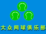 济南大众网球俱乐部