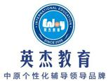 郑州英杰教育