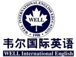 青岛韦尔英语培训学校